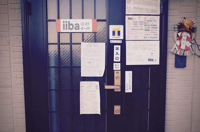 iiba (イーバ)蒲郡01