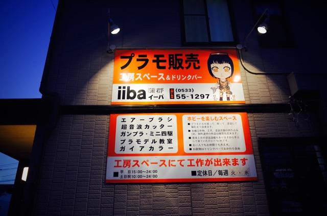 iiba (イーバ)蒲郡02