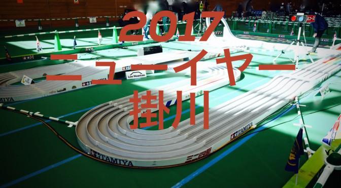 1/22ミニ四駆グランプリ2017 ニューイヤー 掛川大会に参加!