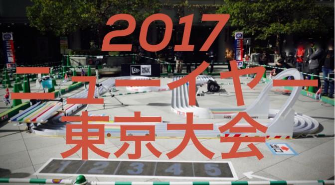 1/29ミニ四駆グランプリ2017 ニューイヤー 東京大会に参加!