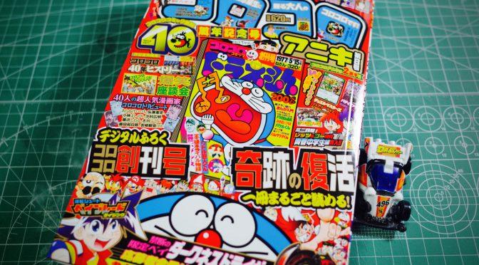 コロコロアニキ 第8号!!