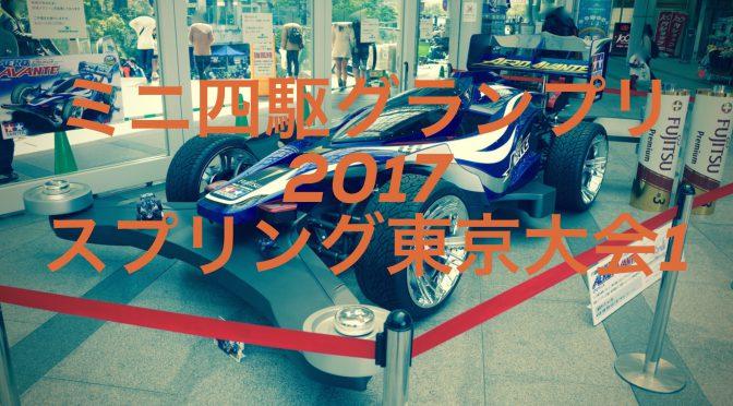 3/19ミニ四駆グランプリ2017 スプリング 東京大会1に行ってきた!