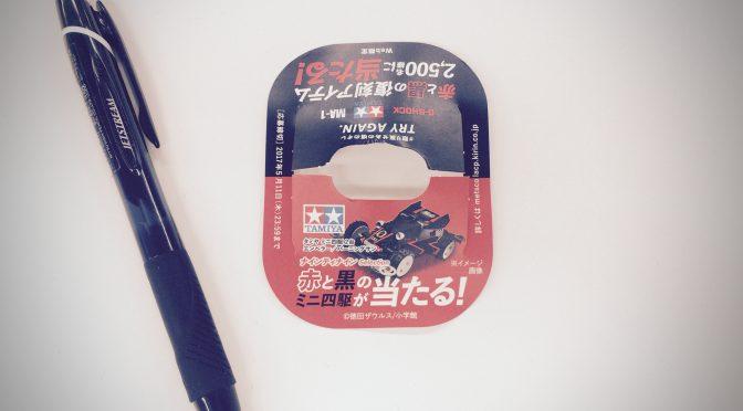 【雑記】コロコロ創刊40周年記念Tシャツ!