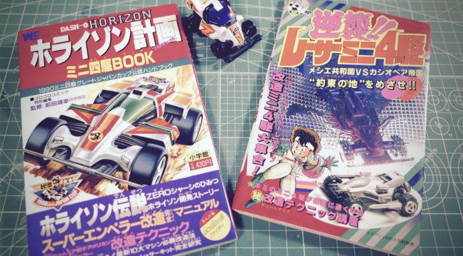 「ホライゾン計画ミニ四駆BOOK」と「逆襲!!レーサーミニ四駆」