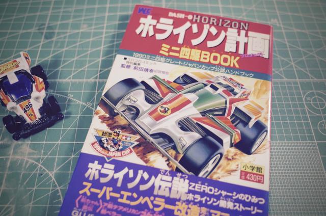 ホライゾン計画ミニ四駆BOOK表紙