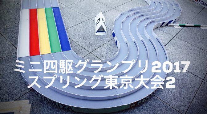 4/23ミニ四駆グランプリ2017 スプリング 東京大会2に参加!