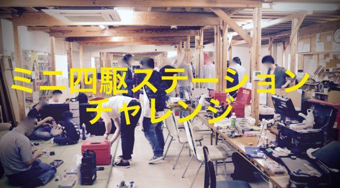 大型連休最終日、MT Factoryのチケット戦に参加!