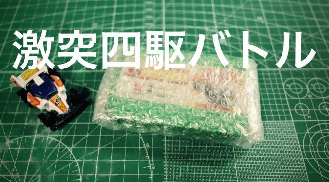 「激突四駆バトル」!!