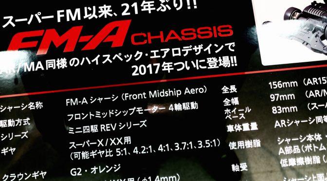 TAMIYA SHOWCASE@TPF新橋店〜噂のFM-Aシャーシ!!