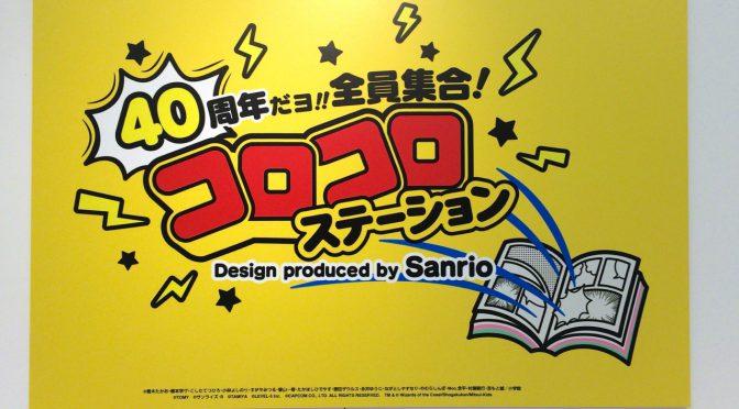 40周年だヨ!!全員集合!コロコロステーション Design produced by Sanrioに行ってきた!