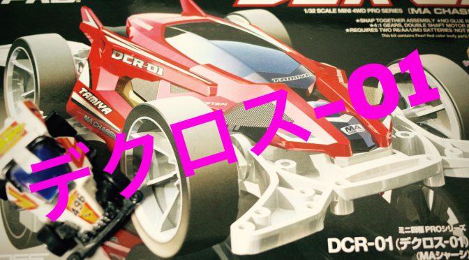 ニューマシン「DCR-01(デクロス-01)」購入!