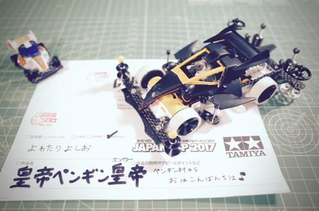 東京大会1コンデレマシン