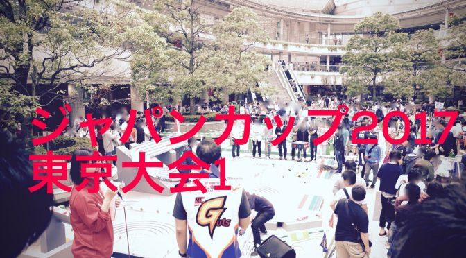 ついに開催!ミニ四駆ジャパンカップ2017 東京大会1