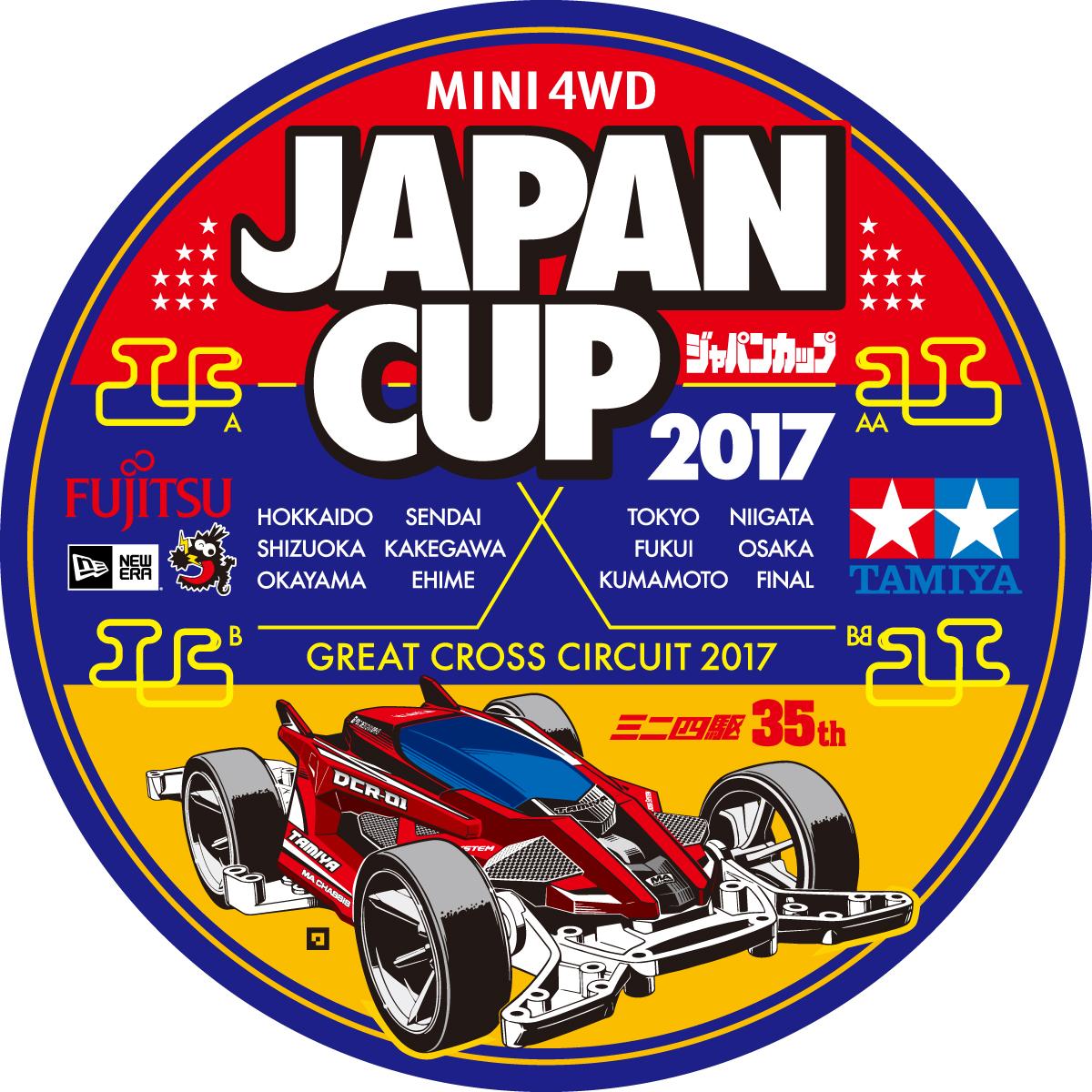 ジャパンカップ2017エンブレム