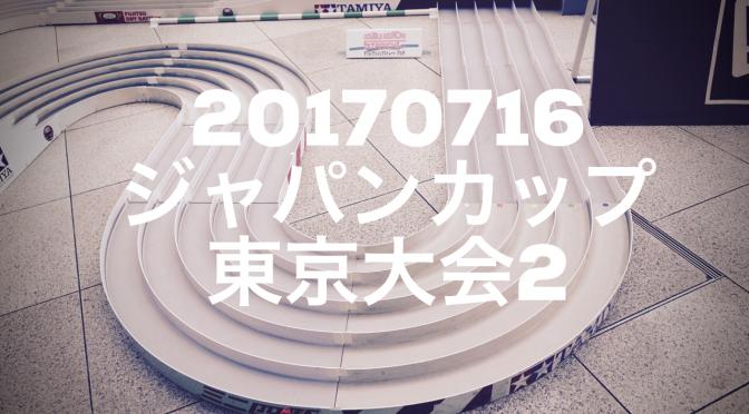 ジャパンカップ2017 東京大会2に参加!