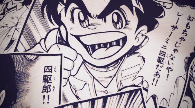 ダッシュ!四駆郎×爆走兄弟レッツ&ゴー!!ミニ四駆作品横断Tシャツ(フリーサイズ)←長いぞ!