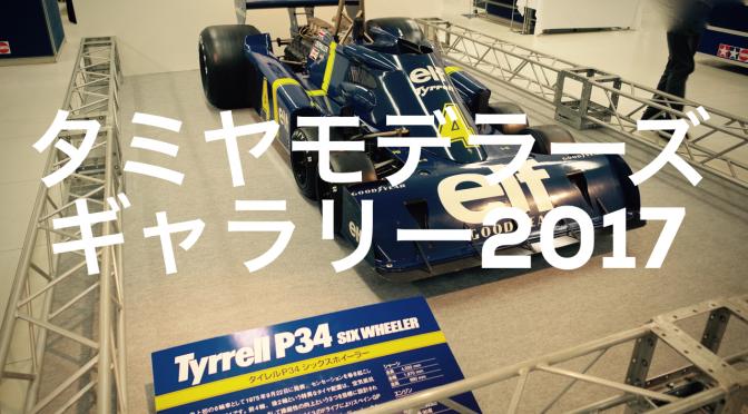 タミヤモデラーズギャラリー 2017に行ってきた!前編