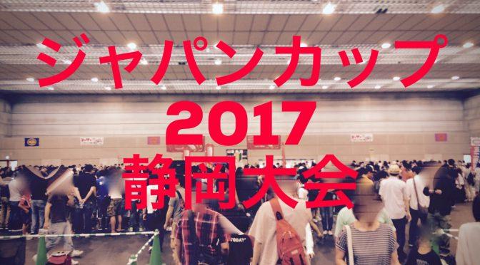 ジャパンカップ2017静岡大会に参加