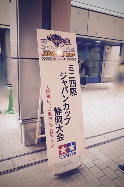 20170702JC静岡大会02