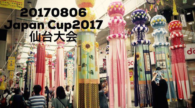 ジャパンカップ2017仙台大会に参加