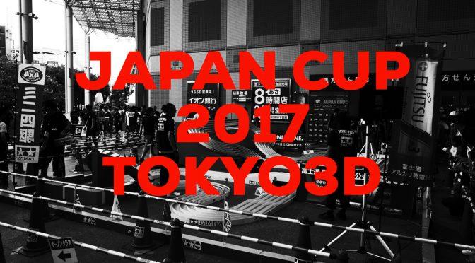 ジャパンカップ2017 東京大会3Dに参加