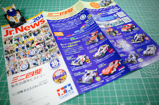 TAMIYA Jr.News vol.204