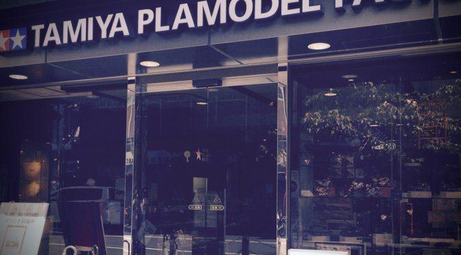 タミヤプラモデルファクトリー新橋店で買い物