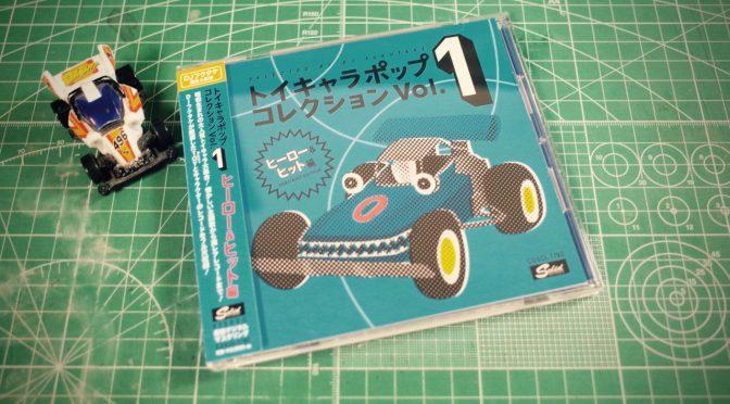 トイキャラポップコレクション Vol.1 ヒーロー&ヒット編