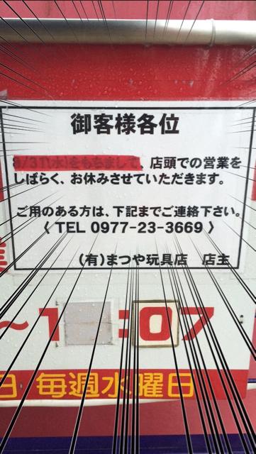 20170917まつや03