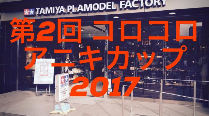 「第2回コロコロアニキカップ2017」に参加!