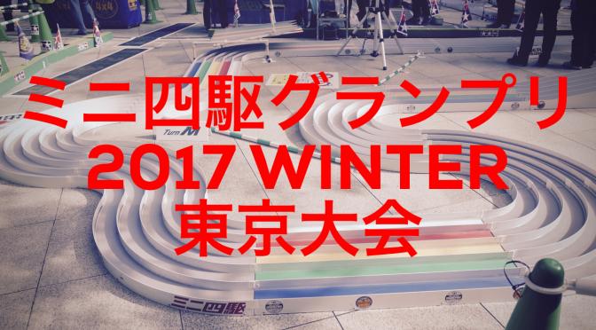 ミニ四駆グランプリ2017WINTER 東京大会に参加!