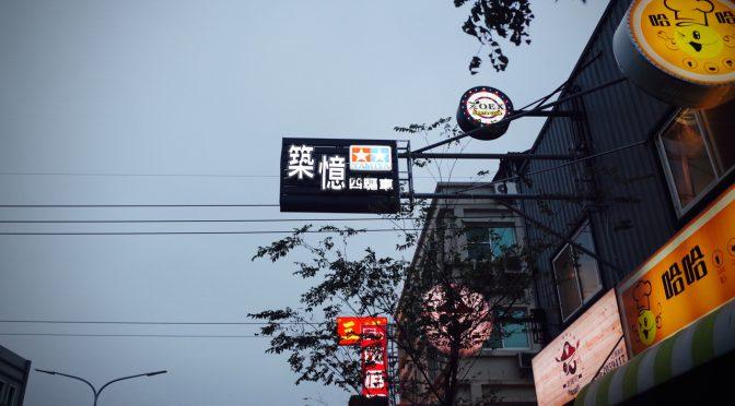 【2018新春台湾旅行】③台南「ZoEx Darts飛鏢休閒」