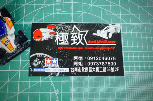 20180106台南「極致」ショップカード