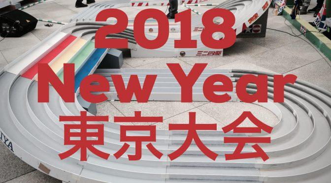 ミニ四駆グランプリ2018 NEWYEAR東京大会に参加!