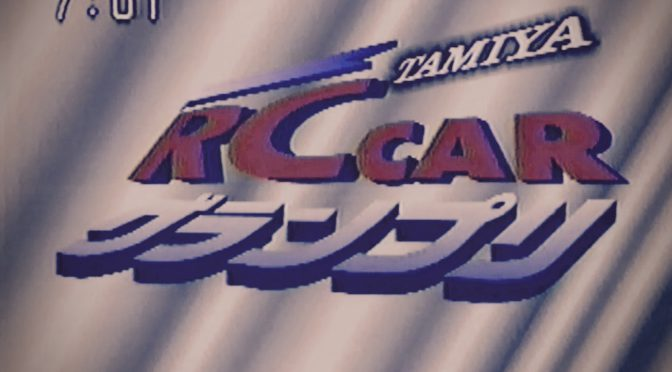懐かしのテレビ番組!'95「タミヤRCカーグランプリ」を発掘! 前編