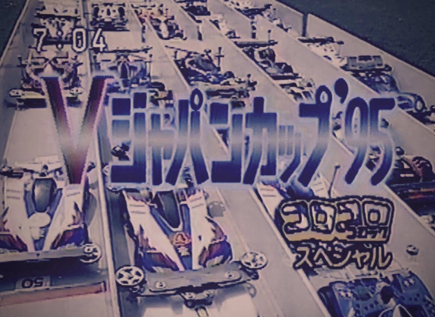 RCカーグランプリ02