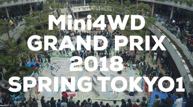 ミニ四駆グランプリ2018 SPRING 東京大会1に参加!