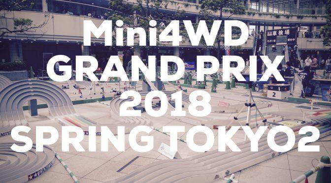 ミニ四駆グランプリ2018 SPRING 東京大会2に参加!