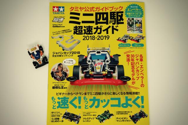 超速ガイド2018-2019表紙