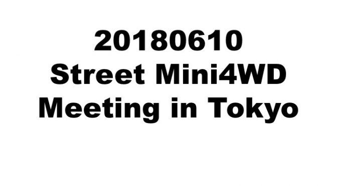 2018/6/10「ストリートミニ四駆走行会」レポート
