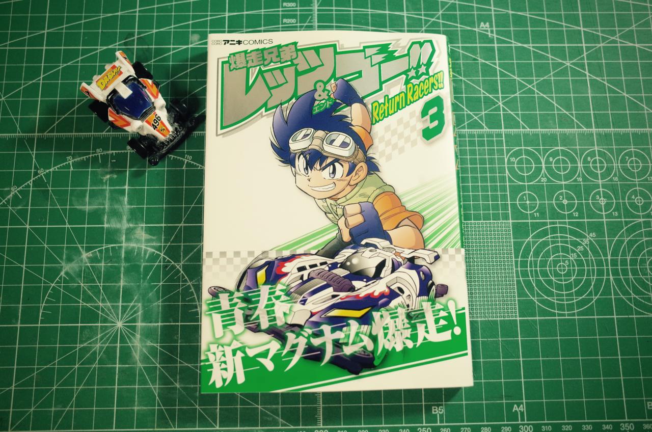 Return Racers!! 第3巻01