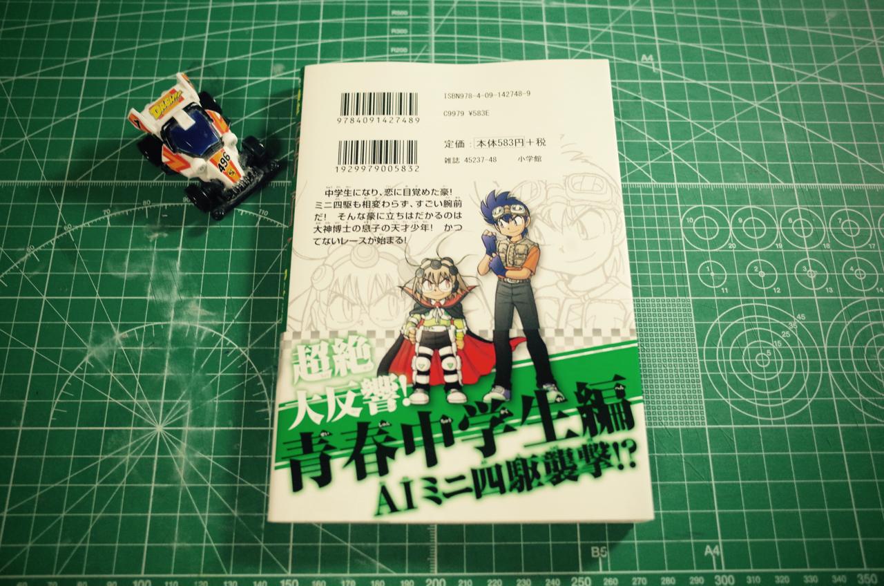 Return Racers!! 第3巻02