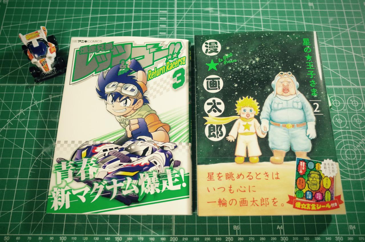 Return Racers!! 第3巻03