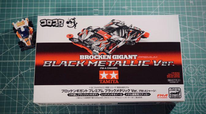 ブロッケンG プレミアム ブラックメタリック Ver. (FM-Aシャーシ)/Brocken G Black Metallic Ver.(FM-A).