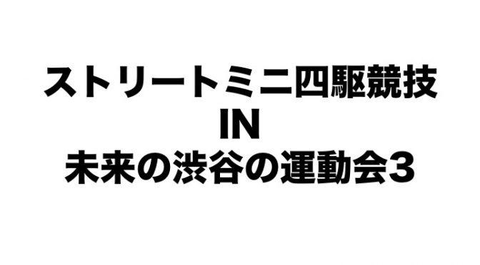 【告知】2/17(日)ストリートミニ四駆イベント開催!