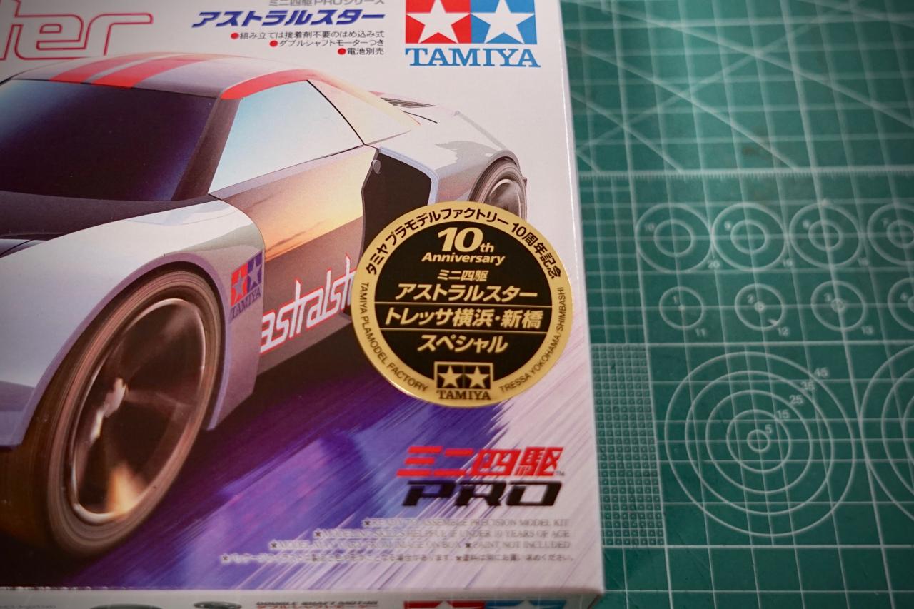 ミニ四駆アストラルスター トレッサ横浜・新橋スペシャル02