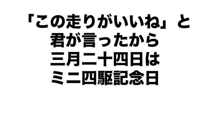 ミニ四駆の日2019