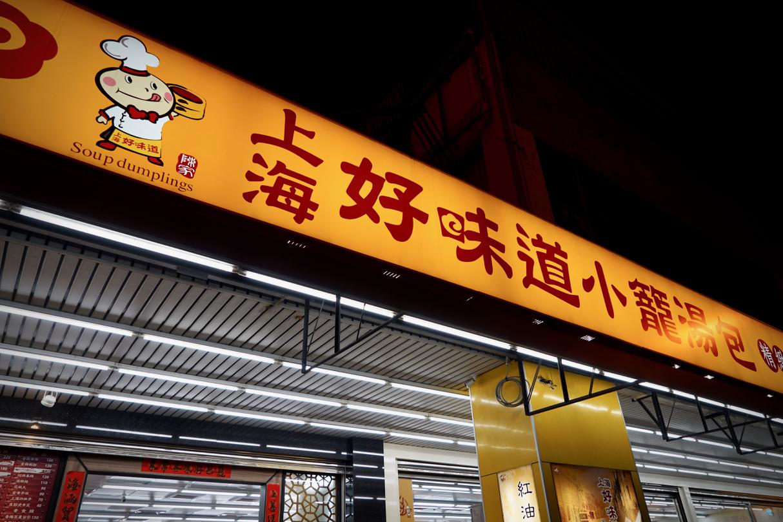 上海好味道小籠湯包01