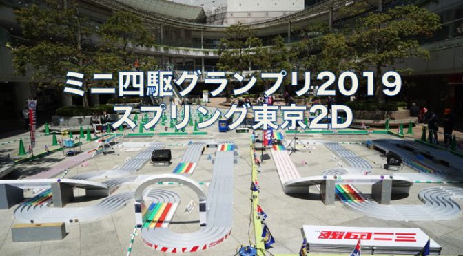 ミニ四駆グランプリ2019 SPRING 東京大会2Dに参加/Mini4WD Grand Prix 2019 SPRING TOKYO 2D