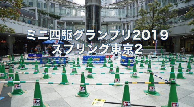 ミニ四駆グランプリ2019 SPRING 東京大会D/MINI4WD GRAND PRIX 2019 SPRING TOKYO 2